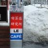 喫茶店研究所/北海道札幌市