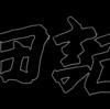 2019年 安田記念予想