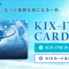 関西空港を利用される方KIX-ITMカードは持ってますか?