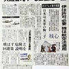 "<span itemprop=""headline"">日本中を米軍の訓練場にさせた安倍・菅政権の責任を問う by 天木 直人 氏</span>"