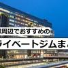 【パーソナルジム】新宿駅周辺のおすすめプライベートジムまとめ。女性限定のダイエットから個室でのボディメイク、料金の安いパーソナルトレーニングに体験無料まで