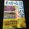 教科書より面白くない【読書感想文】『わかるヨコハマ』神奈川新聞社