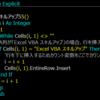 【Excel VBA学習 #55】特定のセルの下に行を挿入する