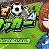 日本代表パックで歴代の代表を再現!「机でサッカー」