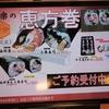 回転寿司に行く 『喜楽』 ~今年も恵方巻の予約に訪問です~
