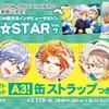 【「A3!」雑誌掲載】6/16発売「2D☆STAR Vol.7」のWカバー表紙は皇天馬、斑鳩三角、三好一成
