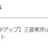 三菱東京UFJ VISAデビットカード発行でポイントGET!