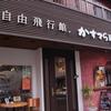 さだまさしをめぐるFAN・FOLKLORE の民族誌―長崎市でのフィールドワークから―