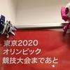 東京オリンピックまであと1年(2度目)。