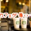 カフェが暑い2018年夏)ノマドワークの場所選びの話