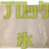自宅で作れる牛乳パックを使ったブロック氷の作り方