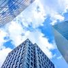 タワーマンションの節税は変わる!?