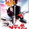 「オデッサ・ファイル」 (1974年)