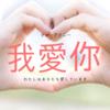 中国語で『愛してる』など好きな気持ちを伝える3フレーズ〜