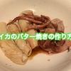 男飯!!! すぐにできる イカのバター焼きの作り方(レシピ)