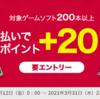 【dポイント】ゲームを買ってポイント還元。今なら20%還ってくる!