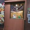 札幌ラーメン 悠(はるか)/ 札幌市中央区南5条西3丁目 元祖さっぽろラーメン横丁