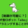 犬型ロボット「aibo」をプログラミングしてお好みの動作をさせることが可能に!