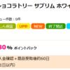 【緊急】ハピタスでキットカットショコラトリー80%還元(リピートOK)始まってます!
