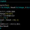 【Excel VBA学習 #31】セルを配列に入れてから操作する