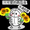 台湾向けLINEスタンプ