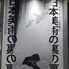 日本美術の裏の裏/サントリー美術館/2020.11