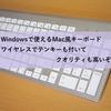 Windowsで使えるMac風キーボード!無線&テンキー付き&マウス付きの「JOYACCESS JA-CB002」をレビュー!