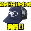 【レイドジャパン】2020年新デザインのキャップ「3Dレイドトラッカーキャップ」発売!
