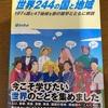 【読書】地球の歩き方の最新版が面白すぎた件
