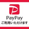 そのiPhone&スマホ、PayPayで支払いが可能ですよ!?