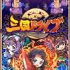無料10連ガチャ引きまくり!新作RPGスマホゲームの三国ドライブがリリース!