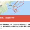 福島県、週末は台風にご注意を。