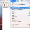 iTunes の CD の情報を JavaScript で設定する