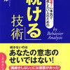 【本】続ける技術
