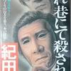 紀田順一郎『われ巷にて殺されん』(双葉社 1983)