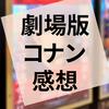 映画『名探偵コナン 緋色の弾丸』の感想(ネタバレあり)