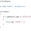 【Visual Studio】括弧に色を付ける拡張機能「Viasfora」
