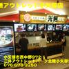 光麺三井アウトレットパーク北陸小矢部店~2015年8月18杯目~