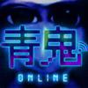 【青鬼オンライン】青鬼シリーズ新作!オンラインで100人同時鬼ごっこ