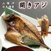 【お得!!】楽天で山陰のお魚が買えます!