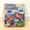 【初心者向け海水魚飼育本2冊紹介】本は写真やイラストでとても分かりやすい