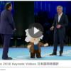 SFDC:Dreamforce 2016 Keynote Videos 日本語同時通訳が公開されていました