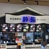「粋鮨(小矢部アウトレット店)」上質な海鮮丼が1000円以下で楽しめる♪【富山グルメ】