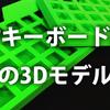 4.筐体の3Dモデル作成【手配線で自作キーボードを作る講座】