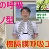 無敵の呼吸 壱ノ型【横隔膜呼吸エクサ】で呼吸力アップ!