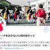 【正体表す】HSを許さないかわさき市民ネットワークが日本国民へのヘイト禁止に反対