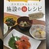 『家庭で作る おとしよりを元気にする施設のマル秘レシピ』