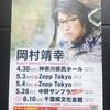 岡村靖幸 SPRINGツアー2017 「ROMANCE」 Zepp Tokyo 1日目 ※後半にネタバレあり