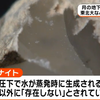 東北大学は月の隕石に『モガナイト』が含まれていることを世界で初めて発見!!月の地下には1㎥あたり19Lの水がある可能性が高い!!