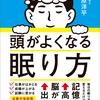 睡眠不足で頭は悪くなる『頭がよくなる眠り方―――記憶力が高まり脳が働き出す!』著者菅原洋平を、キンドル電子書籍でリリース